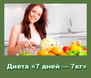 Dieta 7 dnej 7 kg