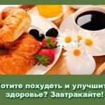 Хотите похудеть и улучшить здоровье? Завтракайте!
