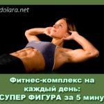 Фитнес-комплекс на каждый день: СУПЕР ФИГУРА за 5 минут