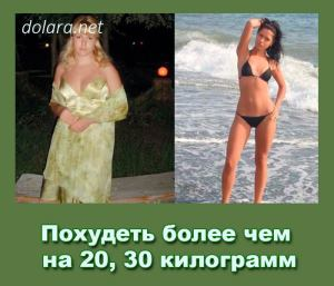 Pohudet bolee chem na 20 30 kilogramm