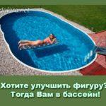 Хотите улучшить фигуру? Тогда Вам в бассейн!