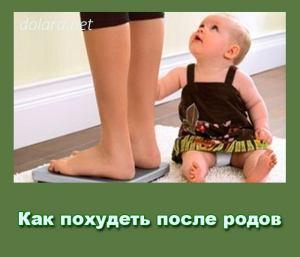 1407838301_vosstanovlenie-posle-rodov