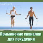 Применение скакалки для похудения