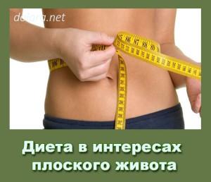 Dieta v interesah ploskogo zhivota