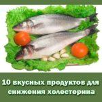 10 вкусных продуктов для снижения холестерина