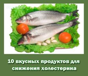 10 vkusnyh produktov dlja snizhenija holesterina
