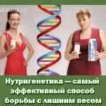 Нутригенетика — самый эффективный способ борьбы с лишним весом