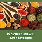 10 лучших специй для похудения