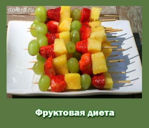 Fruktovaja dieta