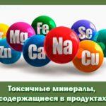 Токсичные минералы, содержащиеся в продуктах