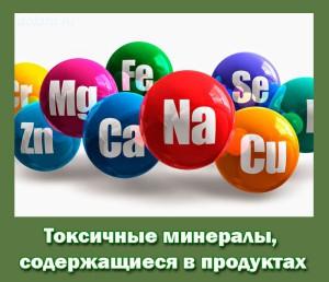 Toksichnye mineraly, soderzhashhiesja v produktah