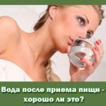 Вода после приема пищи — хорошо ли это?