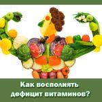 Как восполнять дефицит витаминов?