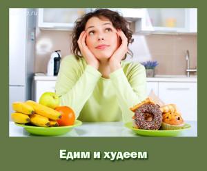 ешь и худей с