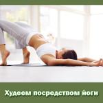 Худеем посредством йоги