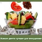 Какая диета лучше для похудения
