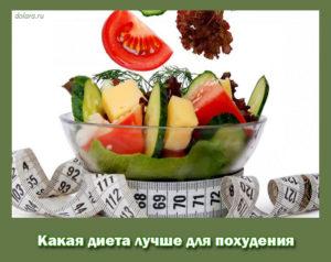 диета хорошая для похудения