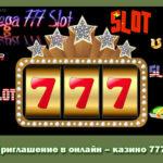 Приглашение в онлайн – казино 777!