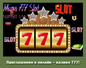 казино 777