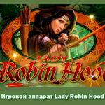 Игровой аппарат Lady Robin Hood