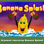 Игровой эмулятор Banana Splash