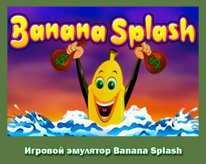 banana-splesh-igrovoy-avtomat