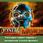 Разгадка тайны черепа с автоматом Crystal Mystery