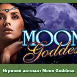 Игровой автомат Moon Goddess
