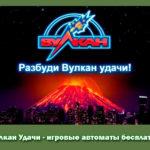 Вулкан Удачи — игровые автоматы бесплатно
