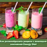 Как разнообразить рацион с помощью коктейлей Energy Diet