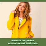 Модные тенденции осенью-зимой 2017-2018