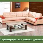 О преимуществах угловых диванов