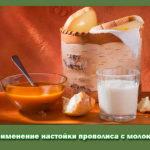Применение настойки прополиса с молоком