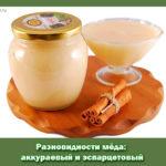 Разновидности мёда: аккураевый и эспарцетовый