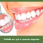 ZOOM на зуб в новой версии