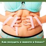 Как похудеть в животе и боках?