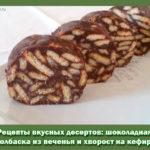 Рецепты вкусных десертов: шоколадная колбаска из печенья и хворост на кефире