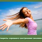 Секреты хорошего настроения человека