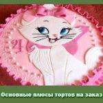 Основные плюсы тортов на заказ
