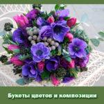 Букеты цветов и композиции