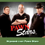 Игровой слот Pawn Stars в клубе Вулкан