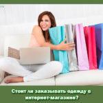 Стоит ли заказывать одежду в интернет-магазине?