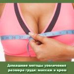 Домашние методы увеличения размера груди: массаж и крем