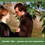 Джейн Эйр – роман на все времена