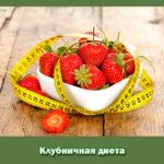 Клубничная диета