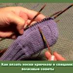 Как вязать носки крючком и спицами: полезные советы