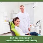 Выбираем хорошую стоматологическую клинику