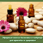 Эфирные масла базилика и чабреца для красоты и здоровья