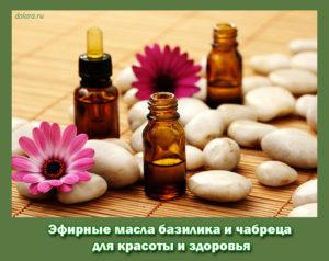 Эфирные масла базилика и чабреца