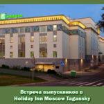 Встреча выпускников в Holiday Inn Moscow Tagansky